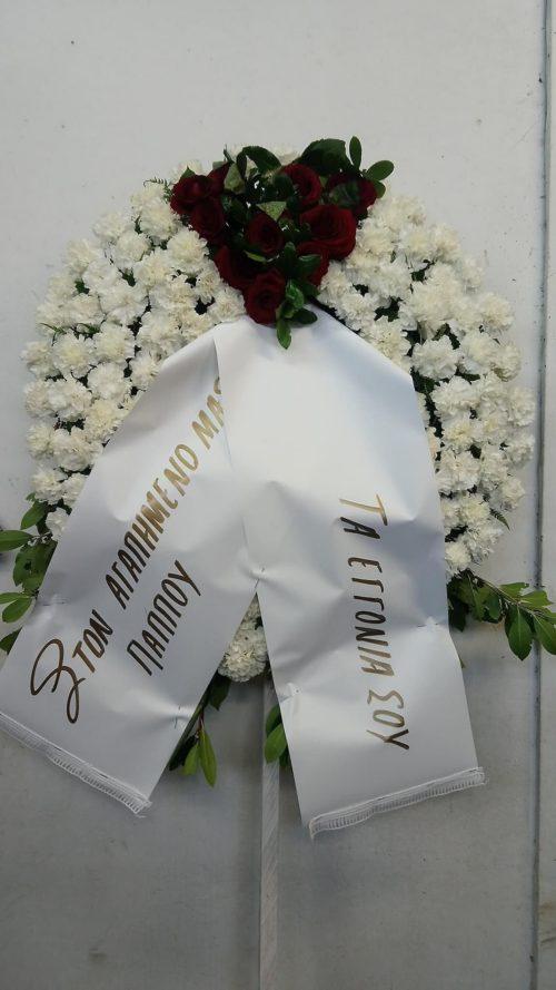 στεφάνι κηδείας με κονκάρδα